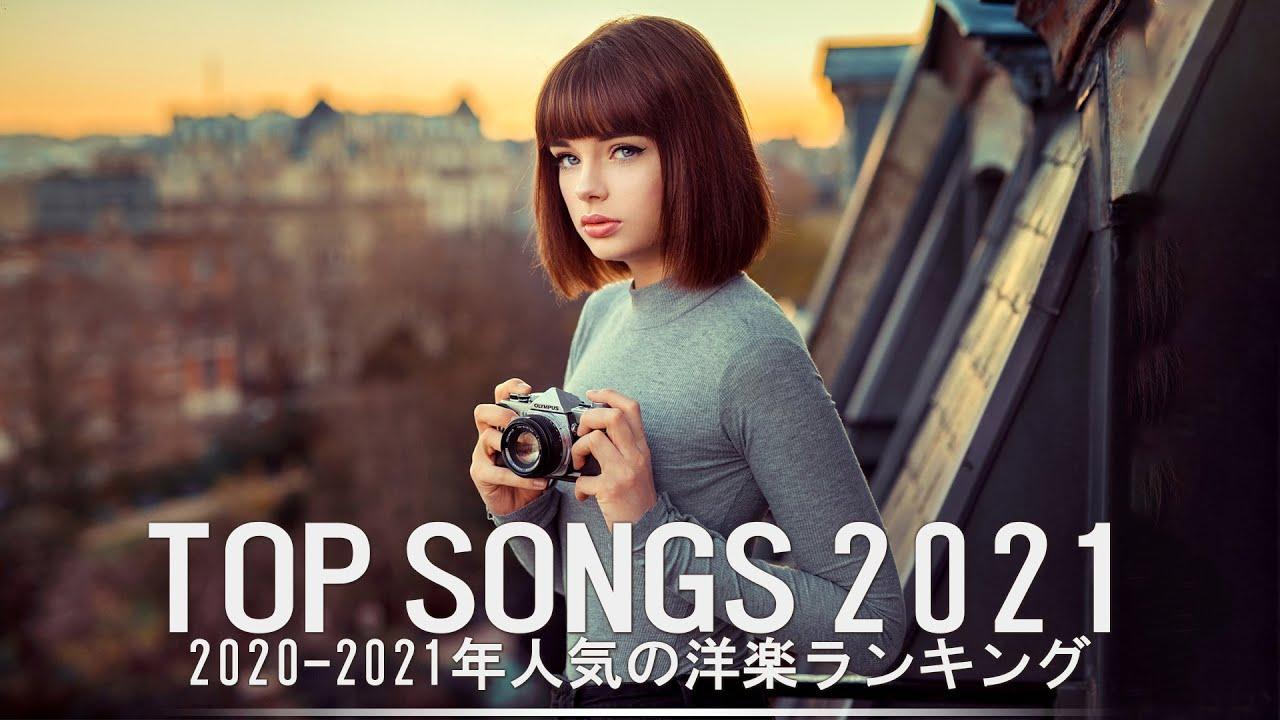 【洋楽2021 】2021年人気の洋楽ランキング【最新】超絶かっこいい神洋楽メドレー 2021 🇯🇵 リラックスできる音楽 (24)