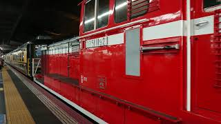 大阪駅 サロンカー大社 発車 DD51牽引