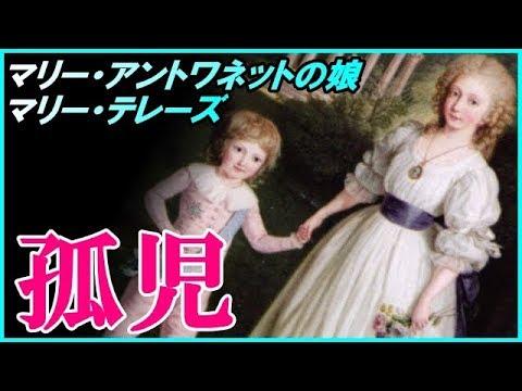 #1 マリーアントワネットの子供 その後・・・タンプル塔に残された二人の孤児世界一リアルなマリー・テレーズMarie Therese