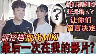Miki在我频道最后一次出现?!你们留言决定!新搭档竟然是她?!【大神CB祝福】