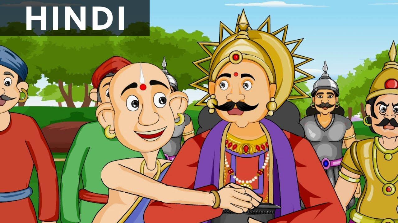 छोटे काले पेटी-The Tiny Black Box | Tenali Raman Stories In Hindi -  Magicbox Hindi