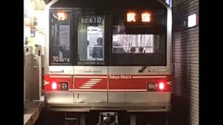 東京メトロ丸ノ内線 02系10F 池袋〜方南町 全区間走行音