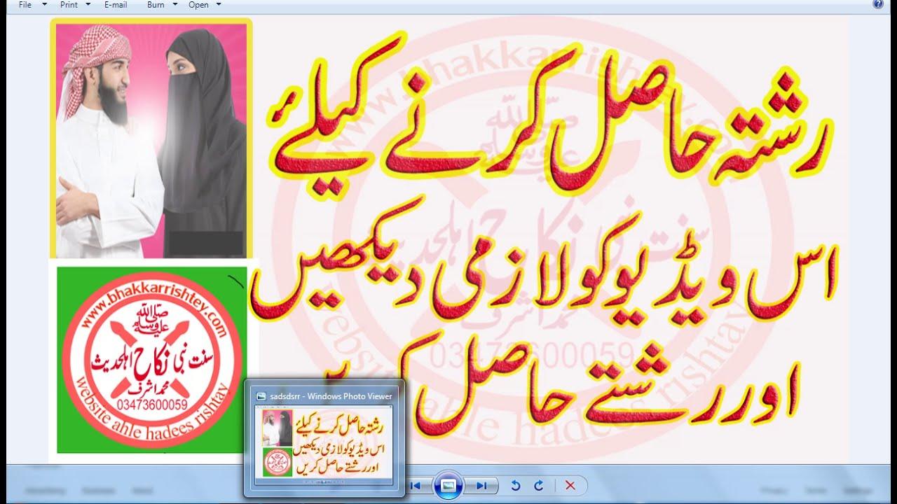 nikah online free rishtey registration website Islamic Marriage Bureau  Pakisatan A