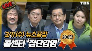 [3/11]이성,박원석,장마리,호사카유지,류밀희│김어준의 뉴스공장