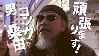 コング桑田presents リリパットアーミーⅡ30周年記念公演 コング桑田劇団...
