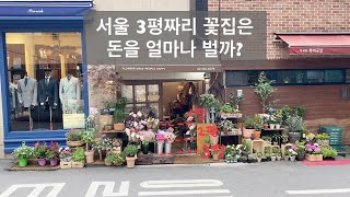 서울 작은 꽃집은 돈을 얼마나 벌까?[망한사람의 성공을…