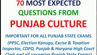 PUNJAB CULTURE, ENTIRE PUNJAB CULTURE QUESTIONS, PUNJAB CULTURE FOR EXAMS, PUNJAB GOVT EXAMS, EXCISE