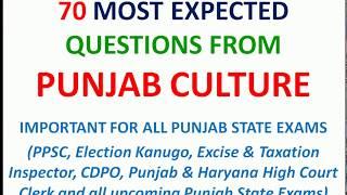 PUNJAB CULTURE, ENTIRE PUNJAB CULTURE QUESTIONS, PUNJAB CULTURE FOR EXAMS, PUNJAB GOVT EXAMS, EXCISE