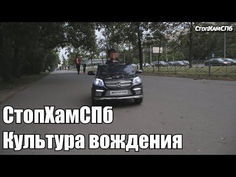 СтопХамСПб - Культура