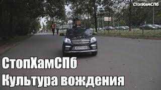 Стопхамспб - Культура Вождения
