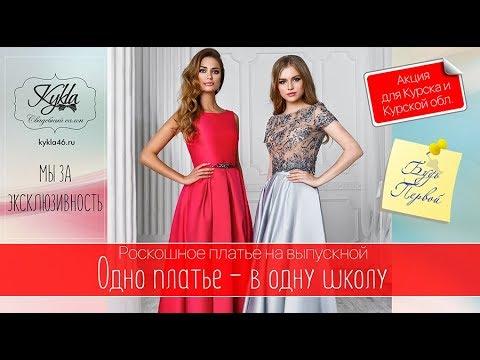 Вечерние платья Курск.  Платья на новый год купить в Курске. Выпускные платья 2018
