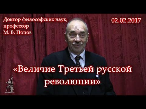 Попов М.В. Величие Третьей русской революции
