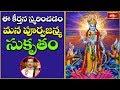 ఈ కీర్తన స్మరించడం మన పూర్వజన్మ సుకృతం | Garuda Gamana Tava Geetham | Bhakthi TV