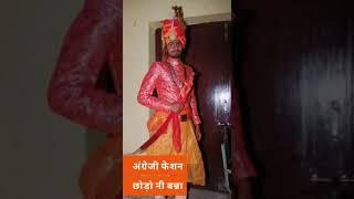 Lal Vardi Poro Ni Banna Royal songs