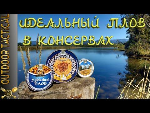 Настоящий Узбекский плов