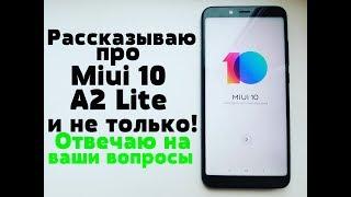 Отвечаю на ЧАСТО задаваемы ВОПРОСЫM U  10 на M  A2 LiteAndroid 9 на КИТАЙСКИЕ телефоны