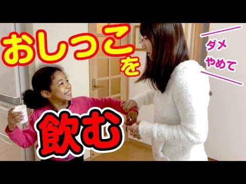 【ドッキリ】尿検査の紙コップでおしっこを飲んでみたら、ママはどんな反応をする?【KID PRANKS MOM】DRINKING PEE WITH A PAPER CUP OF URINE TEST