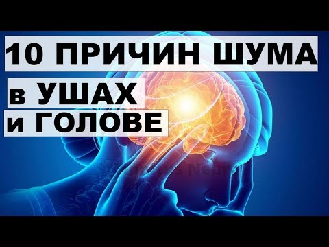 Болит голова и шумит в левом ухе
