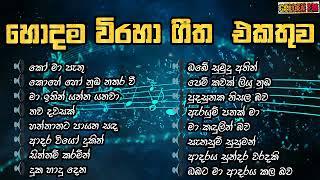 Sinhala viraha gee / sinhala love songs / best sinhala songs