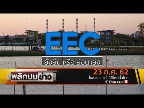 EEC ยั่งยืน หรือ ย้อนแย้ง - วันที่ 23 Jul 2019