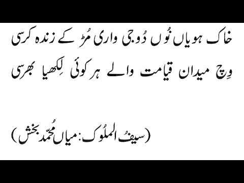 saiful maluk by inayat hussain bhatti 1 سیف الملوک از عنایت حسین بھٹّی
