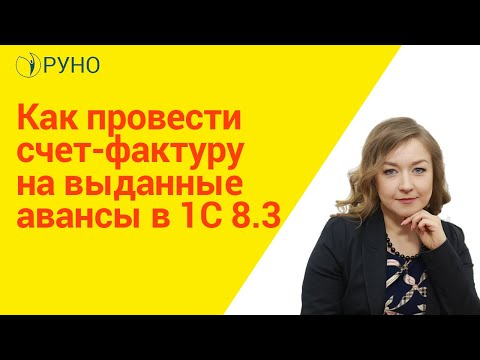 Как провести счет-фактуру на выданные авансы в 1С 8.3 I Крысанова А.С.