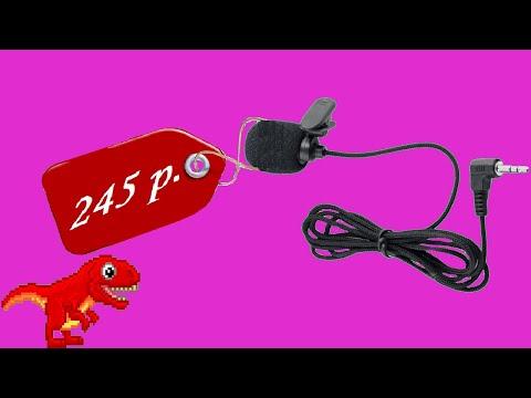 Купил дешёвый микрофон на Розетке за 245 рублей / 98 гривен | ТЕСТ звука