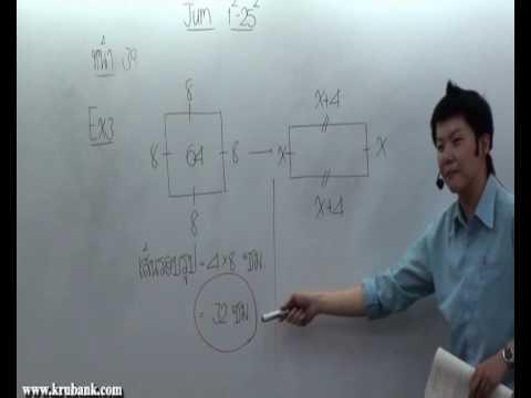 การวัด ม 2 คณิตศาสตร์ครูพี่แบงค์ part 4