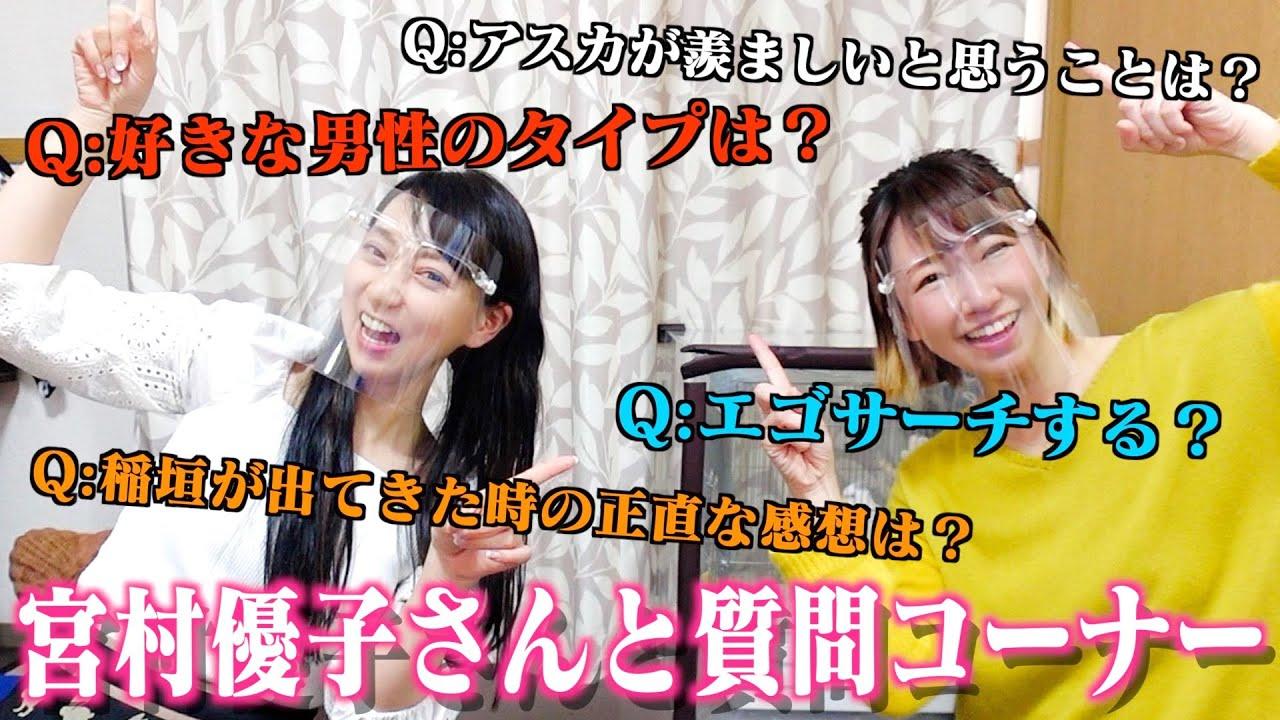 声優の宮村優子さんと質問コーナー!