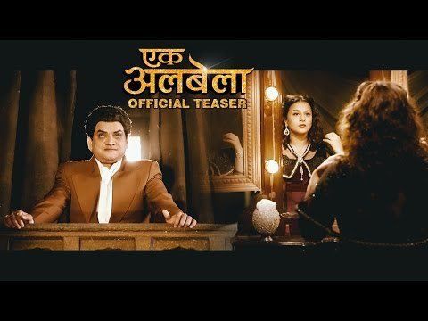 Ekk Albela Marathi Movie Teaser