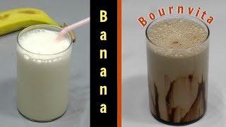 दो Healthy मिल्कशेक बच्चो के लिए   Bournvita Milkshake   Banana Milkshake   Kabitaskitchen