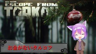 【タルコフ. EFT】Escape from Tarkov...