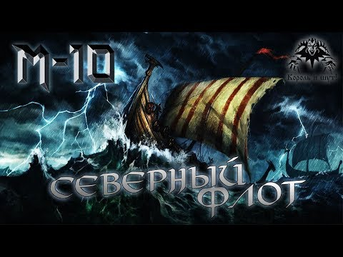 М-10 и Виталий Родин - Северный флот (Король и Шут Cover)