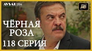 Чёрная роза 118 серия (Русский субтитр)
