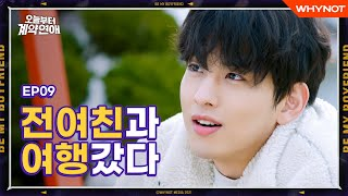 [EN] Those Who Cause Jealousy [Be My BoyFriend] EP09 | Best Mistake Spin-off