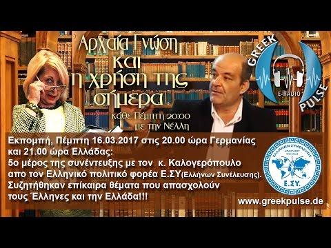 Greek Pulse Radio Stuttgart - 5ο μέρος συνέντευξης με τον κ. Καλογερόπουλο απο το Ε.ΣΥ. 16.03.2017