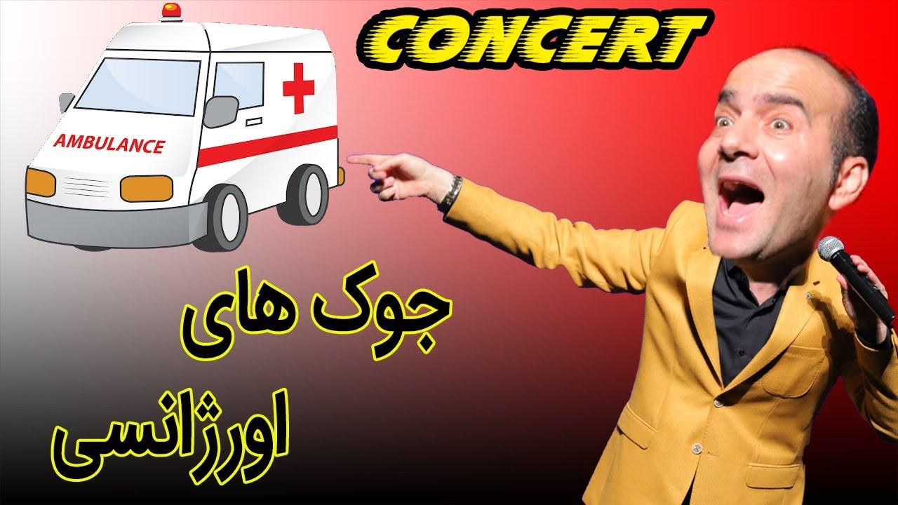 Hasan Reyvandi - Concert 2020 | حسن ریوندی - خنده دار ترین جوک های اورژانسی حسن ریوندی