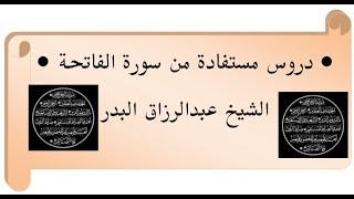 تحميل دروس الشيخ عبد الرزاق البدر mp3