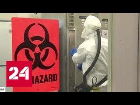 Скандал с лабораторией Лугара: США могли нарушить Конвенцию о запрете создания биооружия - Россия 24