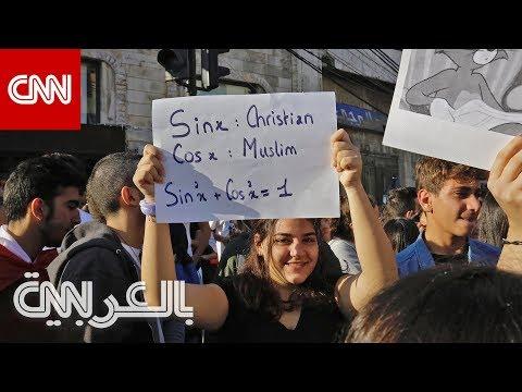 في لبنان.. كيف وحّد الفساد المتظاهرين بعدما أصاب البلد بالشلل لعقود؟  - 13:54-2019 / 11 / 8