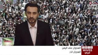 تظاهرة مليونية في صنعاء ضد الحرب السعودية على اليمن