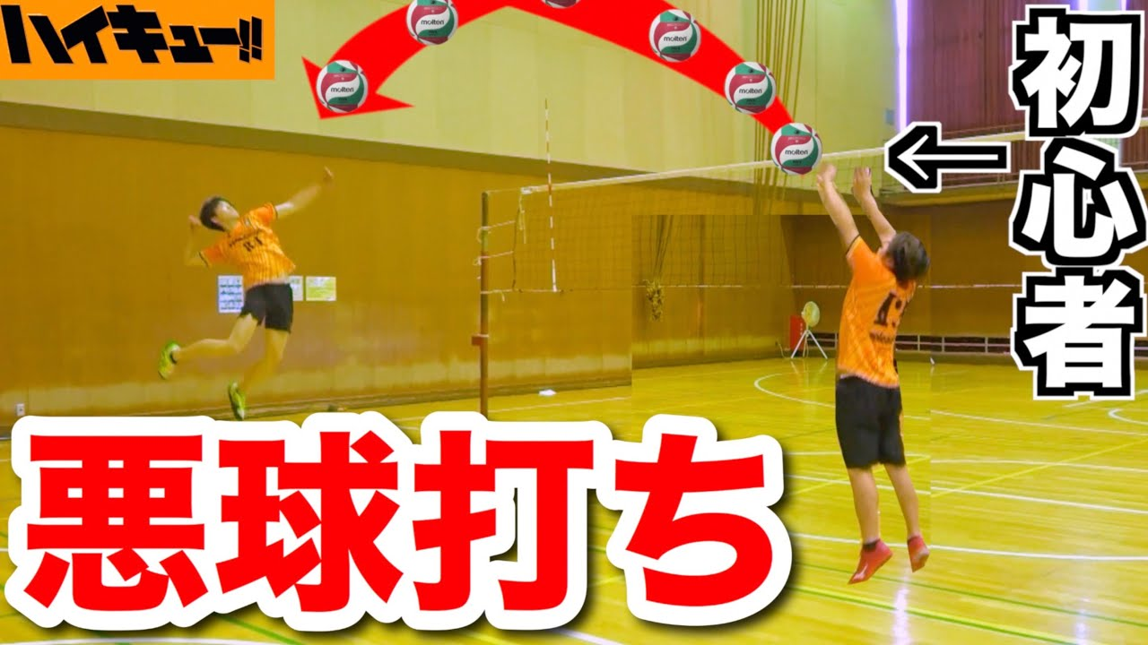 【ハイキュー】桐生八の「悪球打ち」を再現してみた!!