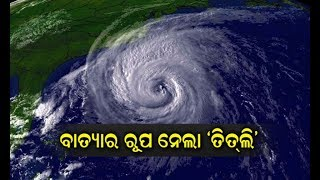 Reporter Live: Cyclone 'Titli' to hit Andhra, Odisha coast by October 11