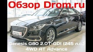 Genesis G80 2017 2.0T GDI 245 л.с. 4WD AT Advance