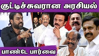 rangaraj pandey latest speech on politics and media | vijayakanth fun | tamil news| nba 24x7