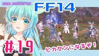 [LIVE] 【FF14】ぴま、ヒカセンになるってよ#19【3/9配信】