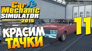 Шаманим в Car Mechanic Simulator 2015. Часть 11 | Красим тачки!