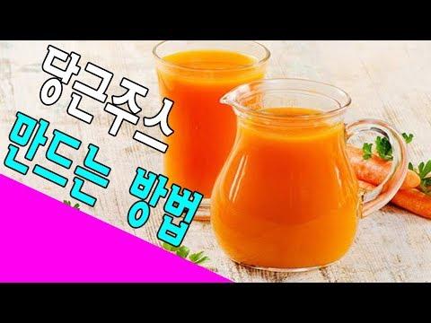 당근-쥬스-만드는-방법-♥-매일-에너지
