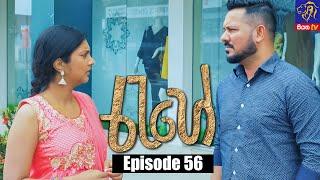 Rahee - රැහේ | Episode 56 | 03 - 08 - 2021 | Siyatha TV Thumbnail