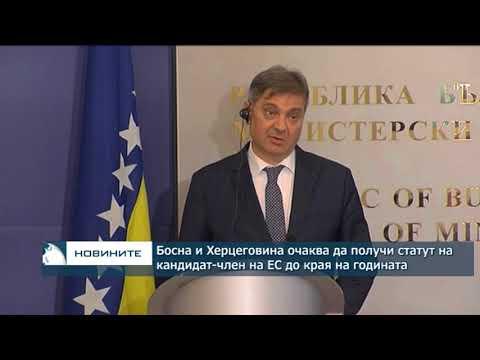 Босна и Херцеговина очаква да получи статут на кандидат-член на ЕС до края на годината